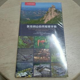 医巫闾山自然观察手册