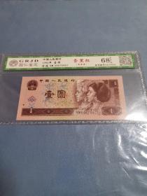 第四套人民币壹圆,1996年1元961雪里红,冠号RM,国仁鉴定68EPQ保真
