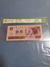 第四套人民币壹圆,1980年1元801关门冠,冠号ZA,尾9090吉祥号,国仁鉴定67EPQ保真