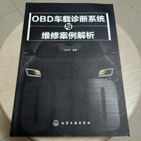 OBD車載診斷系統與維修案例解析