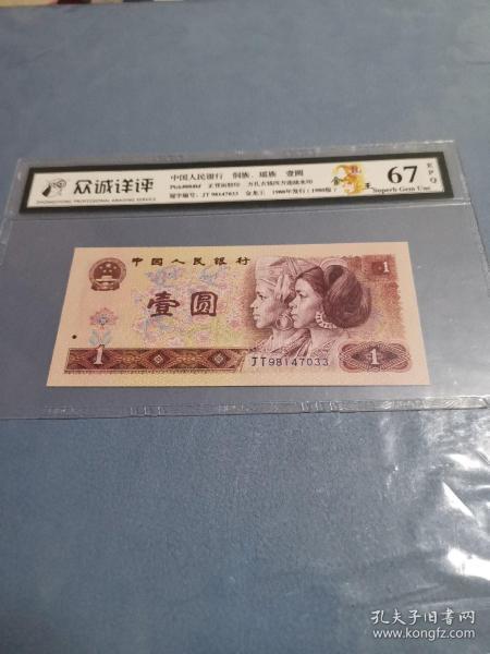 第四套人民币壹圆,1980年1元801金龙王,众诚详评67EPQ保真