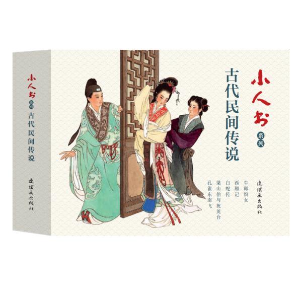 小人书系列-古代民间传说(套装5册)