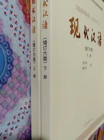 现代汉语 黄伯荣上下册 第六版共两本 9787040465938