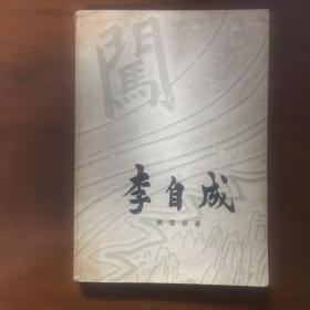 《李自成》姚雪垠签名签赠钤印本