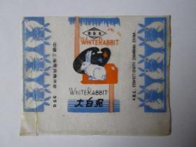 中国上海爱民糖果厂三喜牌大白兔老糖纸(蜡纸)