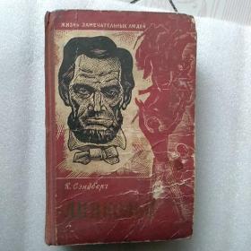 外文原版图书  阿布拉罕. 林肯  馆藏书  请看描述