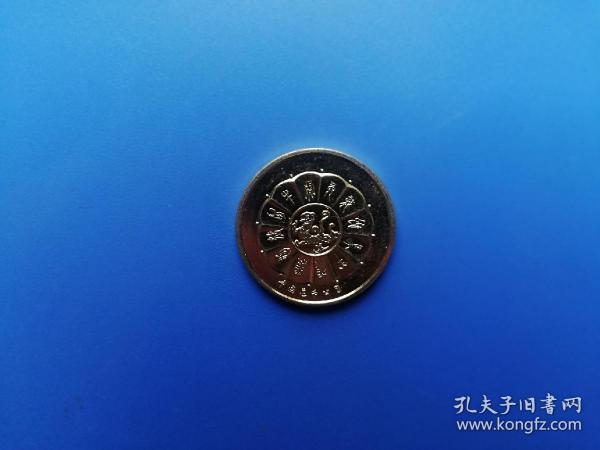 1986年  中国造币公司 —— 丙寅虎年 纪念