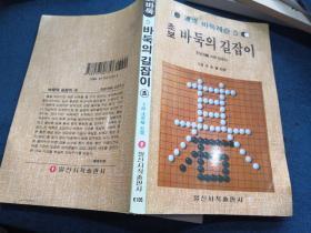 초보 바둑익 길잡이   日文原版