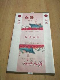 文革烟标(红港)
