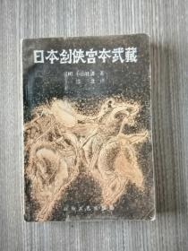 日本剑侠宫本武藏(三)