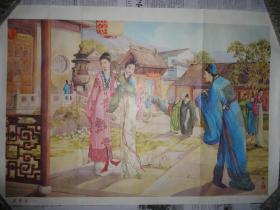 古典故事 80年代年画宣传画《西厢记》 2开,色彩鲜艳,栩栩而生