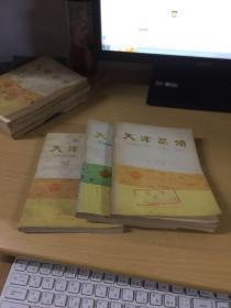 天津菜谱(全三册)
