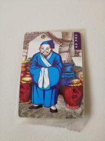 统一小当家水浒(笑面虎朱富)卡,带包装,未开封
