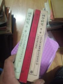 国学研究 第一,二,六卷3本合售