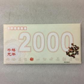 2000年24K镀金龙年生肖贺卡(内含2000年龙票四方连和100元纸币)