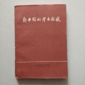 【19724】《 新中国的考古收藏 》   考古学专刊甲种第六号     1961年一版一印   中国科学院考古研究所编  文物出版社出版
