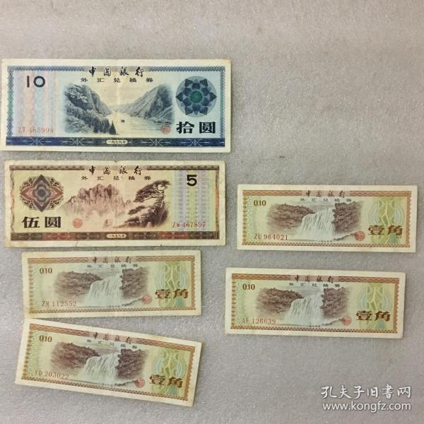 中国银行外汇兑换券(10元、5元、1角)
