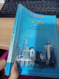 代数九年义务教育三年制初级中学教科书
