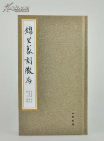 《锦里篆刻征存》精装钤印本