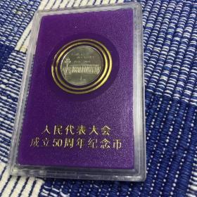 人民代表大会成立50周年纪念币