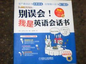 开心英语丛书:别误会!我是英语会话书