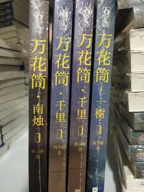 万花筒南烛 ,全套4本,网络原名《死亡万花筒》 作者全文修订