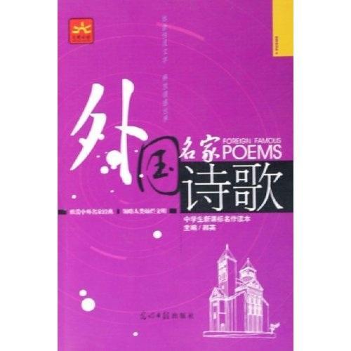 外国名家小说欣赏