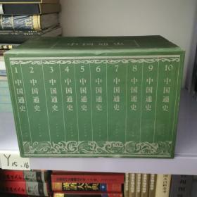 中国通史(豪华精装本全10卷)