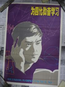 时代特征,经典流传,70年代末年画宣传画《为四化勤奋学习》 2开,栩栩而生
