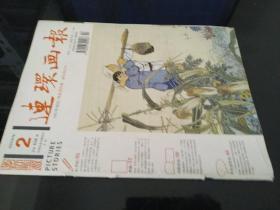 连环画报2010年第二期