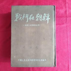 图文版胜利部(六十四军)纪念册    战斗在朝鲜   布精装