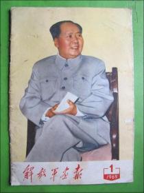 解放军画报(1969年第1期)