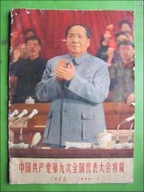 人民画报(1969年7期)九大特辑.