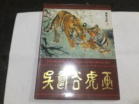 吳壽谷虎畫集