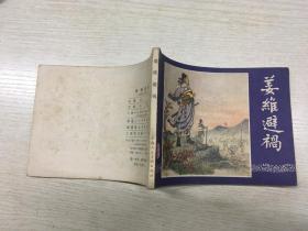 连环画:姜维避祸(三国演义:46)