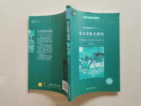 六角丛书中外名著榜中榜(第十三辑):朱自清散文精选