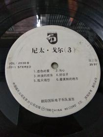 黑胶唱片    尼太.戈尔    3