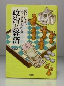 日本国家政治与经济是如何运行的:完全解读本    読むだけですっきりわかる政治と経済 (宝岛SUGOI文库) 后藤 武士(日本政治经济)日文原版书