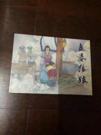 连环画: 黑龙江美术【中国民间诸神传说《孟婆娘娘》 】布脊版32开大精装孔网独售