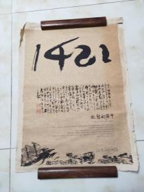 胡李海  版画