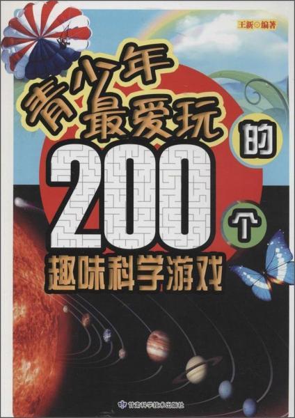 青少年最爱玩的200个趣味科学游戏