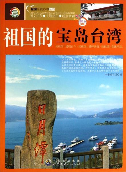 祖国的宝岛台湾