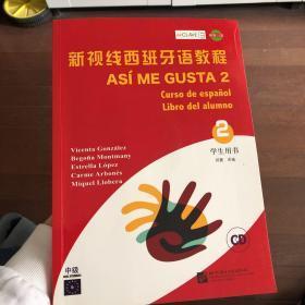 新视线西班牙语教程2 学生用书(中级)