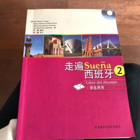 走遍西班牙2(学生用书)。