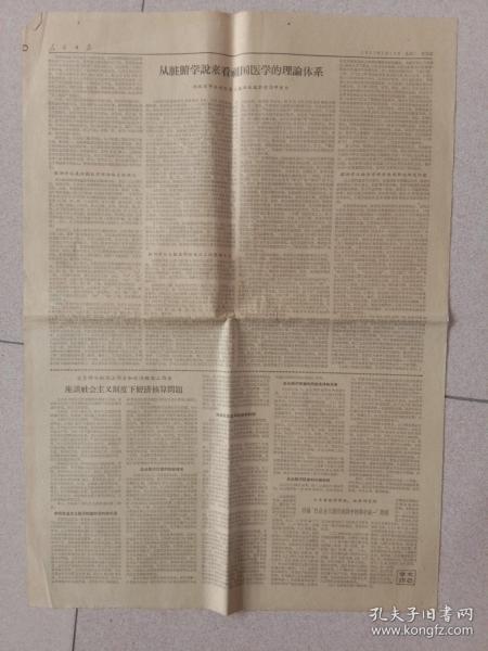 人民日报1962年5月29日第五第六版