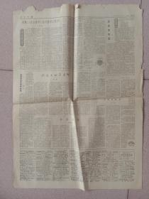 人民日报1962年4月8日第五第六版