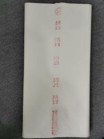 老红星牌宣纸90年代红星净皮92张