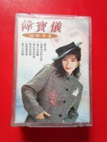 磁带   韩宝仪甜歌  专辑