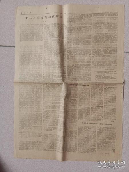 人民日报1962年5月22日第五第六版