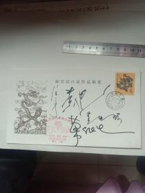 中国邮票设计家作品展览纪念封(有万维生,黄里,任宇,签名封)1988年湖北车城十堰